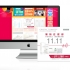 Crystal Tomato 11.11 Promotion Web Banner